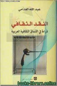 قراءة و تحميل كتاب  النقد الثقافي: قراءة فى الانساق الثقافية العربية PDF