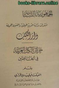 قراءة و تحميل كتاب  خزائن الكتب العربية في الخافقين PDF