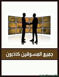 قراءة و تحميل كتاب ملخص كتاب كل المسوقين كاذبون PDF