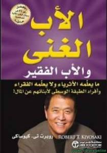 قراءة و تحميل كتاب الاب الغني والاب الفقير PDF