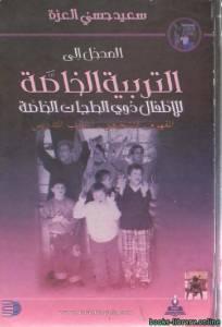 قراءة و تحميل كتاب المدخل إلى التربية الخاصة للأطفال ذوي الاحتياجات الخاصة  PDF