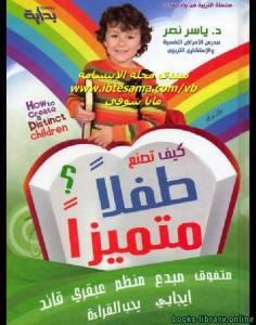 قراءة و تحميل كتاب كيف تصنع طفلا متميزا  PDF