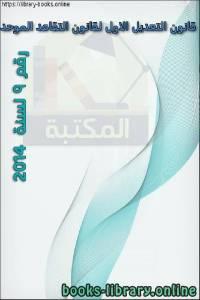 قراءة و تحميل كتاب  قانون التعديل الاول لقانون التقاعد الموحد رقم 9 لسنة 2014  PDF