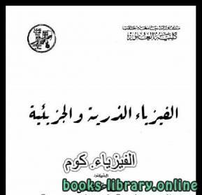قراءة و تحميل كتاب كتاب الفزياء الذرية والجزيئية pdf PDF