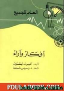 قراءة و تحميل كتاب  أفكار واراء تاليف البرت انشتاين PDF