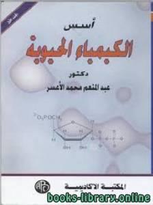 قراءة و تحميل كتاب أسس الكيمياء الحيوية المجلد الثاني pdf PDF
