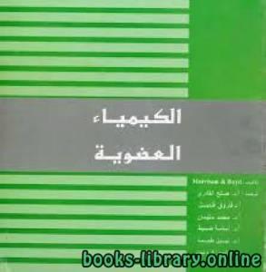 قراءة و تحميل كتاب الكيمياء العضوية ـ مورسن pdf| مترجم، موريسن PDF