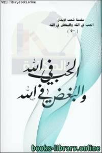قراءة و تحميل كتاب  الحب في الله والبغض في الله PDF