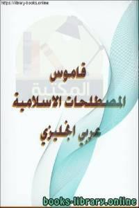 قراءة و تحميل كتاب قاموس المصطلحات الاسلامية عربي انجليزي Arabic Islamic terminology in English PDF