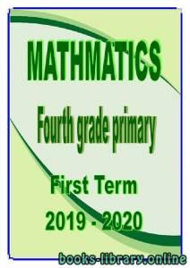 قراءة و تحميل كتاب  مذكرة math للصف الرابع الابتدائي لغات ترم أول 2020 PDF