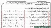 قراءة و تحميل كتاب  مراجعة ليلة امتحان الرياضيات للصف الرابع ترم ثاني PDF