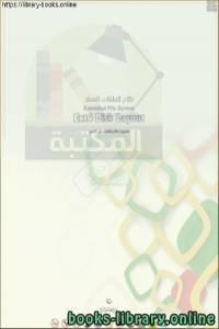 قراءة و تحميل كتاب  نظام الملفات الممتد Extended File System/EXT/EXT2/EXT3/EXT4 PDF