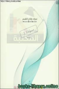 قراءة و تحميل كتاب سجل إقلاع القسم VOLUME BOOT RECORD/VBR/PBR PDF