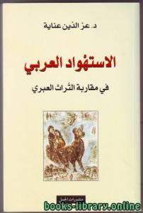 قراءة و تحميل كتاب الاستهواد العربي PDF