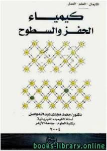 قراءة و تحميل كتاب كتاب كيمياء الحفز والسطوح pdf PDF