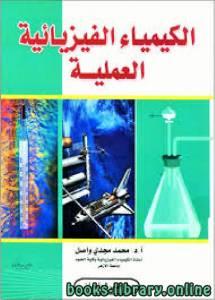 قراءة و تحميل كتاب كتاب أساسيات الكيمياء الفيزيائية ـ عملي pdf برابط مباشر PDF