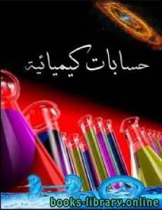 قراءة و تحميل كتاب  كتاب الحسابات الكيميائية pdf PDF