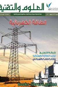 قراءة و تحميل كتاب  الطاقة الكهربائية PDF