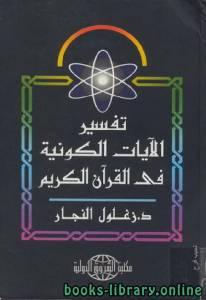 قراءة و تحميل كتاب تفسير الآيات الكونية في القرآن الكريم الجزء الثاني PDF