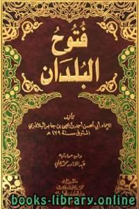 قراءة و تحميل كتاب فتوح البلدان PDF