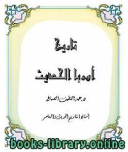 قراءة و تحميل كتاب تاريخ أوربا الحديث د.عبد اللطيف الصباغ PDF