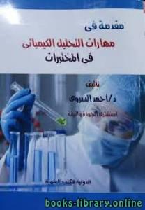 قراءة و تحميل كتاب مهارات التحليل الكيميائي PDF