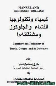 قراءة و تحميل كتاب  كيمياء وتكنولوجيا النشأ ومشتقاته  PDF
