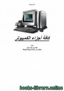 قراءة و تحميل كتاب جميع اجزاء الكمبيوتر   PDF