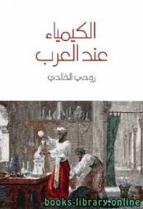 قراءة و تحميل كتاب  الكيمياء عند العرب PDF