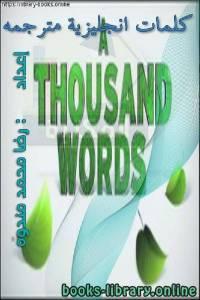 قراءة و تحميل كتاب كلمات انجليزية مترجمه  PDF