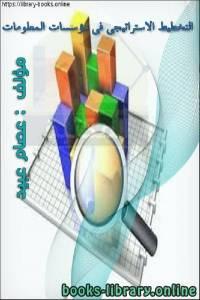 قراءة و تحميل كتاب التخطيط الاستراتيجى فى مؤسسات المعلومات  PDF