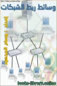 قراءة و تحميل كتاب وسائط ربط الشبكات  PDF