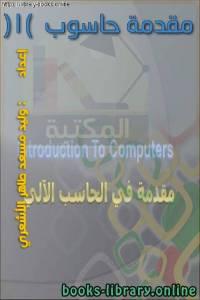 قراءة و تحميل كتاب مقدمة حاسوب (1)  PDF