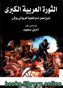 قراءة و تحميل كتاب  كتاب الثوره العربيه الكبرى PDF