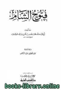 قراءة و تحميل كتاب فتوح الشام (ط. العلمية) الجزء الاول PDF