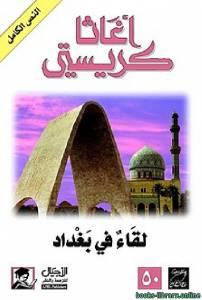 قراءة و تحميل كتاب لقاء فى بغداد PDF