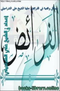 قراءة و تحميل كتاب مسائل واقعية في الفرائض حلها الشيخ علي الشراحيلي PDF