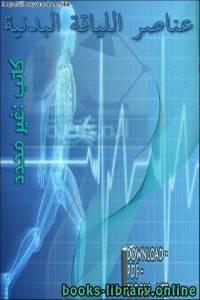 قراءة و تحميل كتاب عناصر اللياقة البدنية PDF