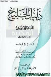 قراءة و تحميل كتاب  دليل الخليج - الجزء الثالث PDF