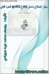 قراءة و تحميل كتاب إصلاح محمل الإقلاع grub2 الجزء الثاني  PDF