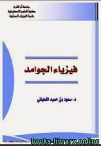 قراءة و تحميل كتاب  فيزياء الجوامد سعود اللحياني PDF