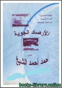 قراءة و تحميل كتاب الأرصاد الجوية  PDF