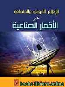 قراءة و تحميل كتاب  الأقمار الصناعية الجزء الأول PDF