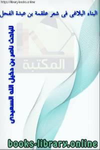 قراءة و تحميل كتاب البناء البلاغي في شعر علقمة بن عبدة الفحل PDF