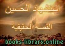 قراءة و تحميل كتاب استشهاد الحسين PDF