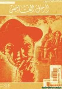قراءة و تحميل كتاب الرجل الغامض PDF