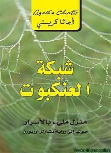 قراءة و تحميل كتاب نسيج العنكبوت PDF