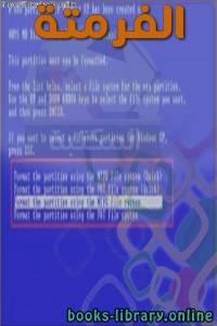قراءة و تحميل كتاب الفرمتة  PDF