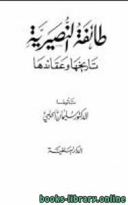 قراءة و تحميل كتاب طائفة النصيرية تاريخها وعقائدها PDF