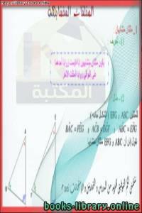 قراءة و تحميل كتاب المثلثات المتقايسة و المثلثات المتشابهة PDF